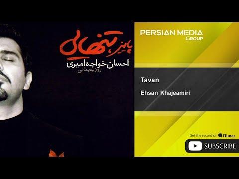Ehsan Khaje Amiri - Tavan ( احسان خواجه اميري - تاوان )