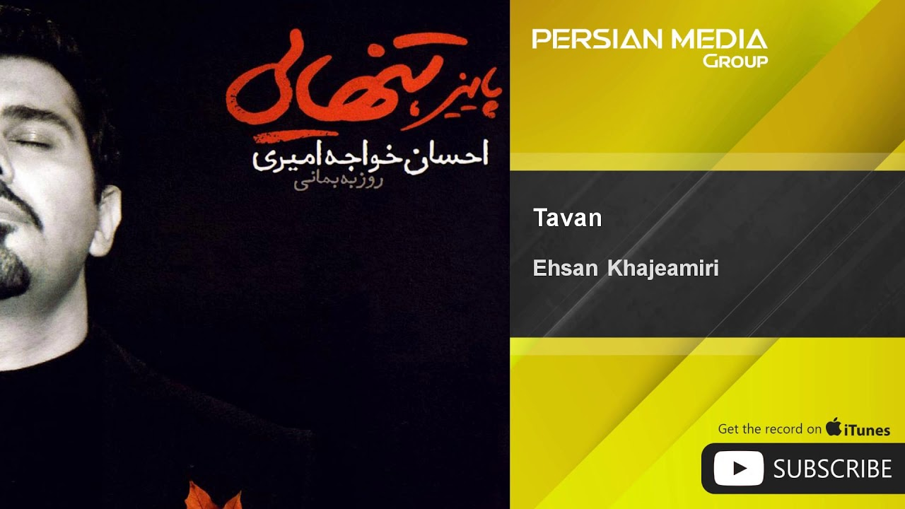 ehsan-khaje-amiri-tavan-ahsan-khwajh-amyry-tawan-persian-music-group