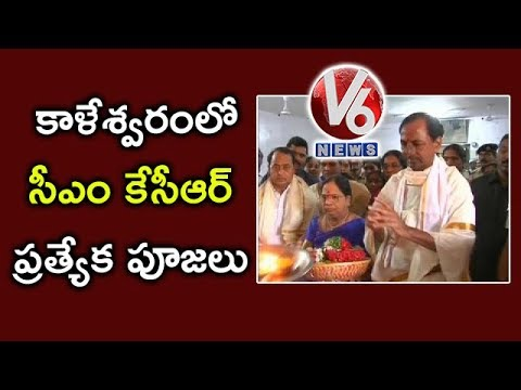 CM KCR Kaleshwaram Project Inspection | Visits Kaleshwaram Temple | V6 News