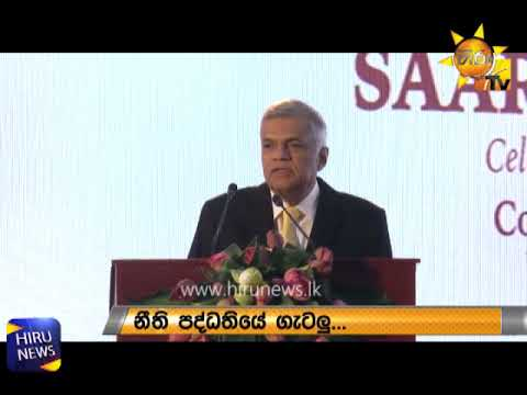 SAARC law conference held in Colombo