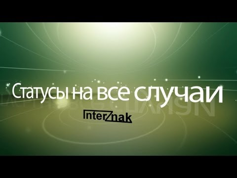 Статусы на все случаи: VKontakte, Twitter, Facebook...