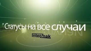 видео Новогодние статусы