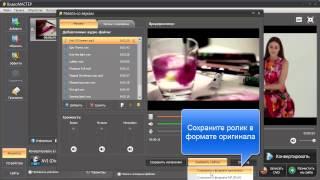 Как наложить музыку на видео(Этот наглядный урок расскажет, как наложить музыку на видео, используя программу «ВидеоМАСТЕР»: http://video-convert..., 2015-04-15T10:58:23.000Z)