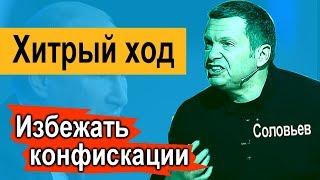 Хитрый ход Соловьева  Как пытается спасти дома от конфискации  Сдали ведущего