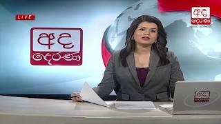 Ada Derana Lunch Time News Bulletin 12.30 pm - 2018.08.15 Thumbnail