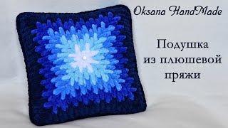 Подушка крючком из плюшевой пряжи. Pillow crocheted out of plush yarn.