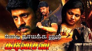 🔴Latest Tamil Hit Movies|Tamil Blockbuster Movie||New TamilMoviei|Tamil Full Movie HD{BGN}|