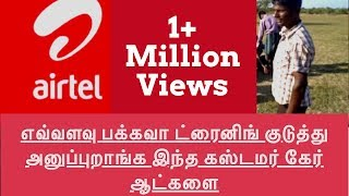 Airtel customer care  very funny call  (TAMIL) thumbnail