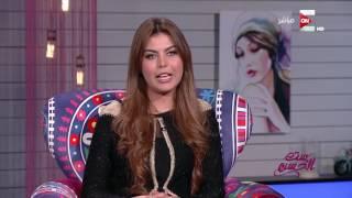 ست الحسن - شيماء صلاح الدين: الأحلام هي ظاهرة تستحق الدراسة وليست إنعكاس لأحداث اليوم