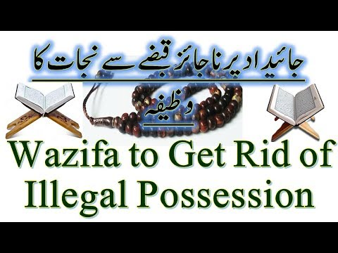 Wazifa to Get Rid of Illegal Possession of Property | جائیداد پر ناجائز قبضہ سے نجات کا وظیفہ