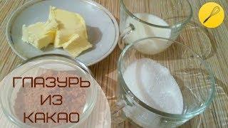 🍫Шоколадная глазурь из какао для торта, бисквита, кексов
