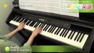 firefly / BUMP OF CHICKEN : ピアノ(ソロ) / 中級