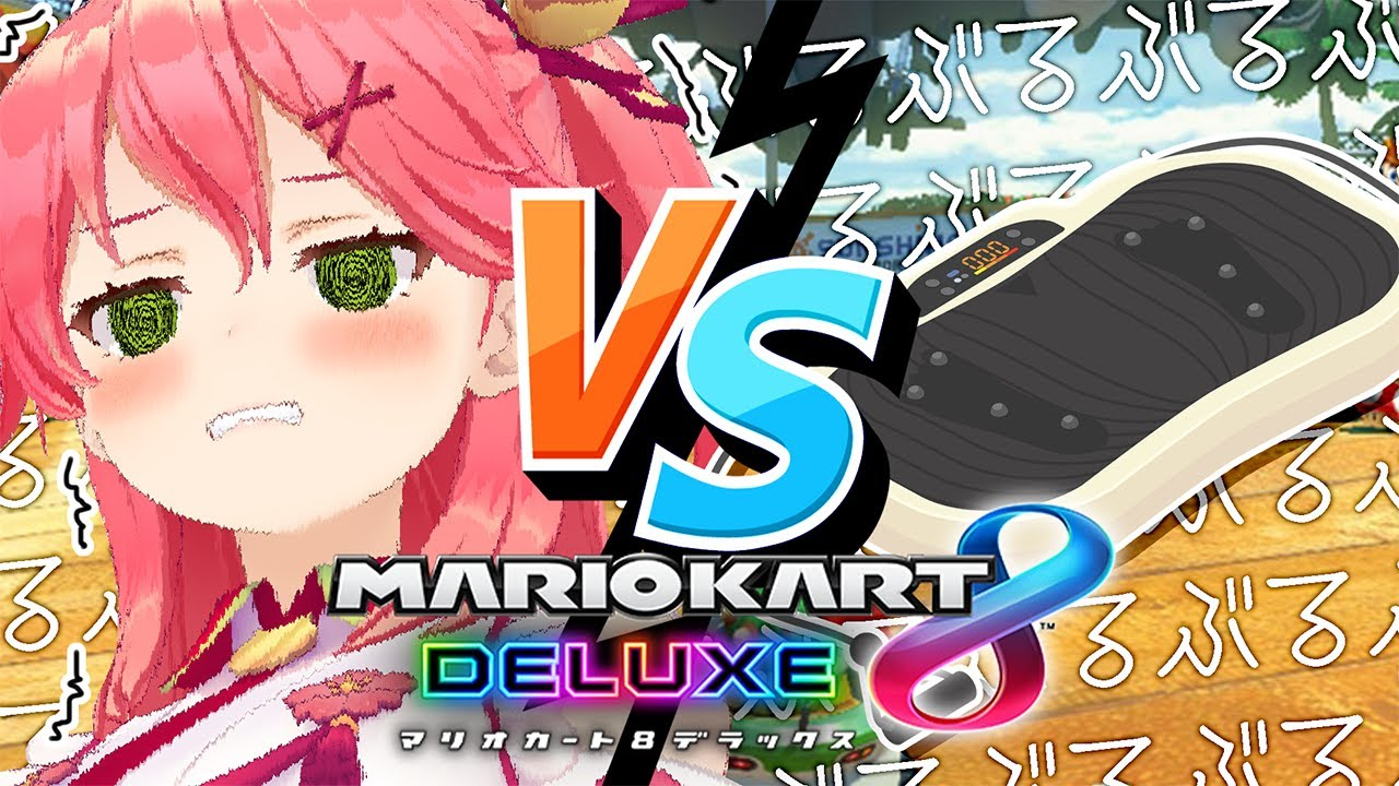 [Mario Kart 8DX]Mario Kart[Holo Live / Sakura Miko]that raises the level by the number of ranks with a swaying machine