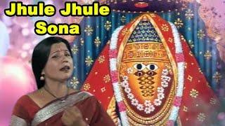 Jhule Jhule Sona - Maa Ashapura Song - Gujarati Devotional Song - Premium Devotional Song