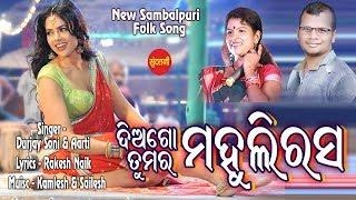Download Mahuli Rasa - Durjay Soni & Aarti - 9993407858 !! New Sambalpuri Song 2019