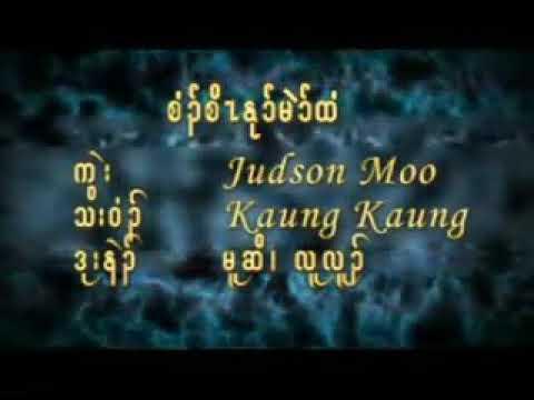 Kaung Kaung karen love song 2017 composed by judsonmoomoo
