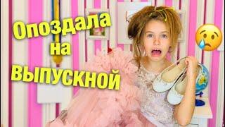 ШКОЛА ВЫПУСКНОЙ 2019 / Опоздала на Выпускной / Что случилось с Машей / НАША МАША
