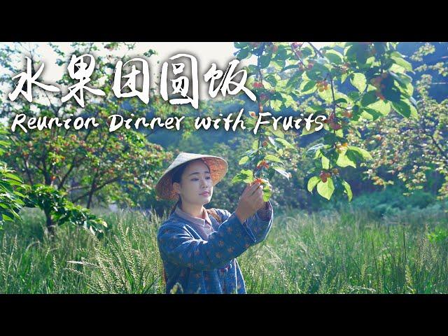 年初二,用水果做一桌拜年团圆菜【滇西小哥】