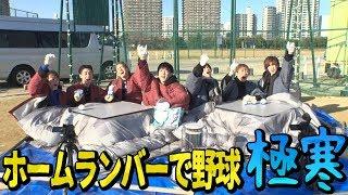 Travis Japan【極寒でアイス】ホームランバーでガチ野球やってみた!