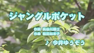 任天堂 Wii Uソフト Wii カラオケ U ジャングル ポケット 今井 ゆうぞう...