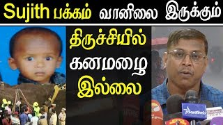 rain will not affect sujith rescue tamil news live