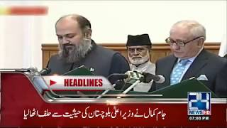 News Headlines | 7:00 PM | 19 Aug 2018 | 24 News HD