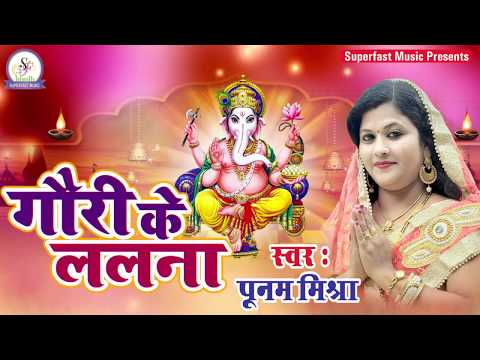 Poonam Mishra||गौरी के ललना||सुपरहिट गणेश वंदना (लाईव आॅडियो)