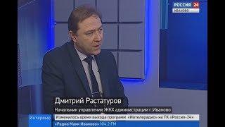 Смотреть видео РОССИЯ 24 ИВАНОВО ВЕСТИ ИНТЕРВЬЮ РАСТАТУРОВ Д А онлайн
