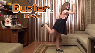 Buster! It's time for covers! c; Enjoy watching :з Choreography: Ma...