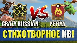 CRAZY RUSSIAN VS PETLYA [Clash og Clans]