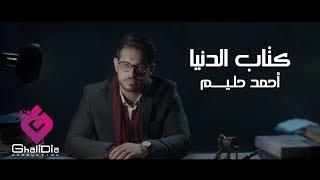 Ahmed Halim - Ketab Eldonya (Official Video)   أحمد حليم - كتاب الدنيا