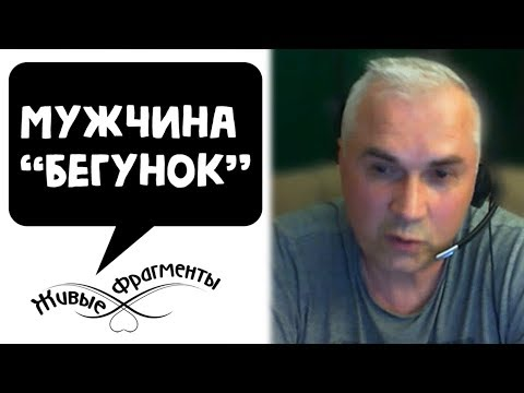 Скрытые манипуляции мужчины. Александр Ковальчук