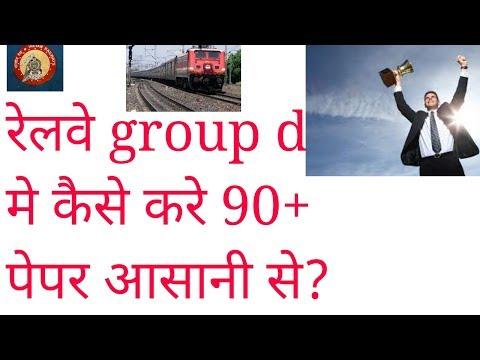 how score 90+ group d railway exam/railway group d exam preparation hindi