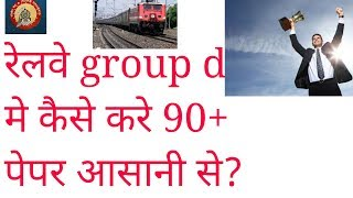 how score 90+ group d railway exam/railway group d exam preparation hindi