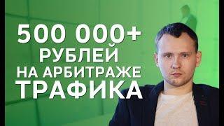 500 000 рублей на Арбитраже трафика!