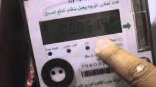 عاجل قرار رسمي من الكهرباء يصدم اصحاب عداد الكارت الذكي