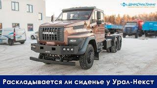 Раскладывается ли сиденье у Урал-Некст с двойной кабиной.