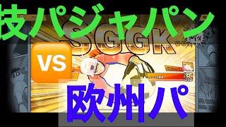 【たたかえドリームチーム】第596団 S30フレマ!技パジャパン🆚欧州パ  火野がまさかの日本に帰化www