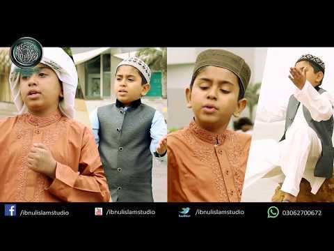 AAO MERE NABI KI SHAN SUNO NAAT By Abdullah Farooq Waghjee
