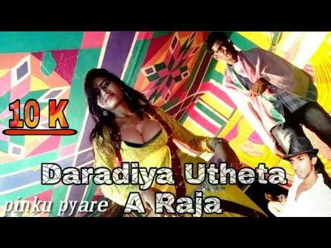 Daradiya Uthata A Raja Arkestra Dance  Daradiya Uthata Ye Raja Pramod Premi Video
