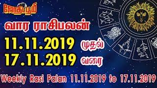 Vaara Rasi Palan   11.11.2019 To 17.11.2019  Weekly Rasi Palan Tamil  வார ராசிபலன்