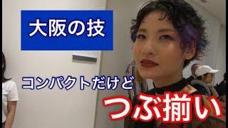 今回は大阪の美容ディーラー・オークボさんのビューティコンテストにお...