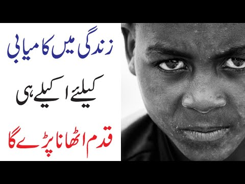 Walk Alone For Success | Get Up And Get It Done Motivational Video Change Your Life In Urdu Hindi