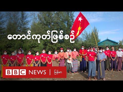 တောင်ကုတ် ဖြစ်စဉ် မျက်မြင် ကြုံခဲ့ရသူရဲ့ ပြန်ပြောပြချက် - BBC News မြန်မာ