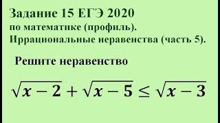 Задание 15 ЕГЭ 2020 по математике (профиль). Иррациональные неравенства (часть 5).