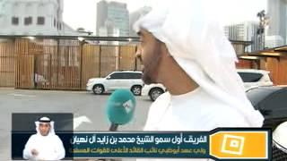 سمو الشيخ محمد بن زايد آل نهيان (المقابلة كامة)