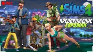 ★ СТРИМ С ВЕБКОЙ | The Sims 4: Преображение горожан | MAKEOVER ★