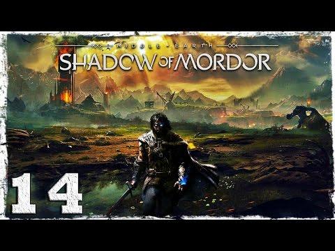 Смотреть прохождение игры Middle-Earth: Shadow of Mordor. #14: Черный полководец.
