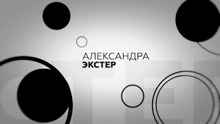 До востребования. Экстер(, 2016-04-07T07:09:31.000Z)