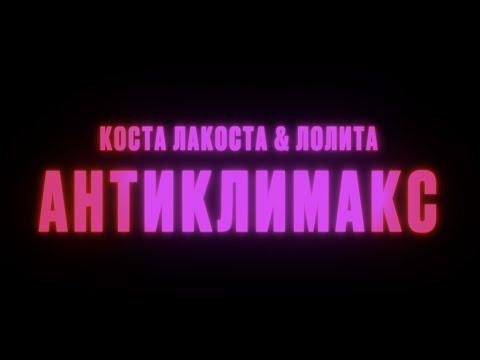 Смотреть клип Коста Лакоста & Лолита - Антиклимакс